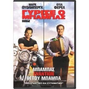 ΓΥΡΙΣΕ Ο ΜΠΑΜΠΑΣ DVD/DADDY'S HOME DVD