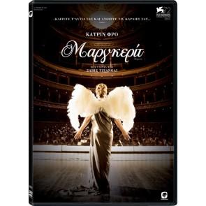 ΜΑΡΓΚΕΡΙΤ DVD/MARGUERITE DVD