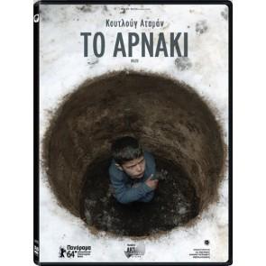 ΤΟ ΑΡΝΑΚΙ DVD/THE LAMB DVD