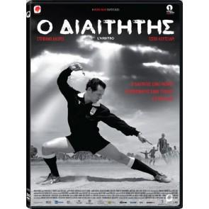 O ΔΙΑΙΤΗΤΗΣ DVD/IL ARBITRO DVD