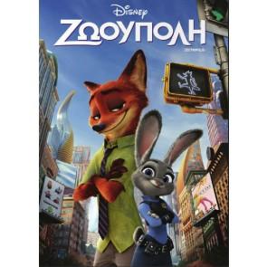 ΖΩΟΥΠΟΛΗ (DVD)/ZOOTROPOLIS (DVD)