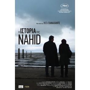 Η ΙΣΤΟΡΙΑ ΤΗΣ NAHID DVD/NAHID DVD