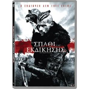 ΤΟ ΣΠΑΘΙ ΤΗΣ ΕΚΔΙΚΗΣΗΣ(DVD)/SWORD OF VENGEANCE (DVD)