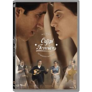 ΟΥΖΕΡΙ ΤΣΙΤΣΑΝΗΣ DLX (DVD+CD)