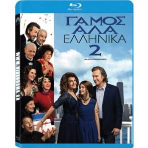 ΓΑΜΟΣ ΑΛΑ ΕΛΛΗΝΙΚΑ 2 (BD)/MY BIG FAT GREEK WEDDING 2 (BD)