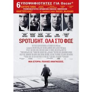 SPOTLIGHT: ΟΛΑ ΣΤΟ ΦΩΣ (DVD) [S]/SPOTLIGHT (DVD) [S]