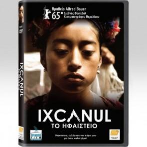ΤΟ ΗΦΑΙΣΤΕΙΟ DVD/IXCANUL DVD