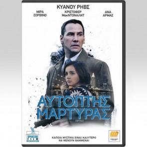 ΑΥΤΟΠΤΗΣ ΜΑΡΤΥΡΑΣ DVD/EXPOSED DVD