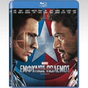 CAPTAIN AMERICA: ΕΜΦΥΛΙΟΣ ΠΟΛΕΜΟΣ (BD)/CAPTAIN AMERICA: CIVIL WAR (BD)
