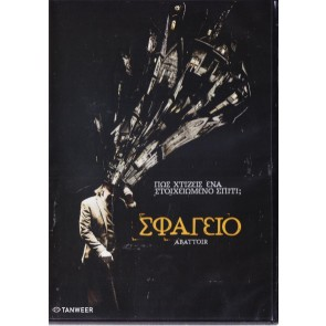 ΣΦΑΓΕΙΟ DVD/ABATTOIR DVD