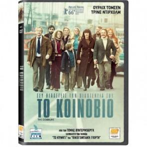 ΤΟ ΚΟΙΝΟΒΙΟ DVD/THE COMMUNE DVD