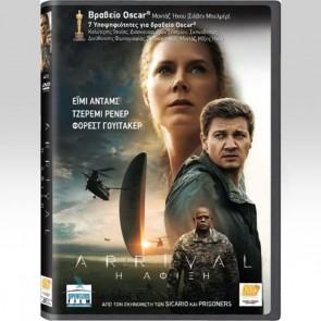 Η ΑΦΙΞΗ DVD/ARRIVAL DVD