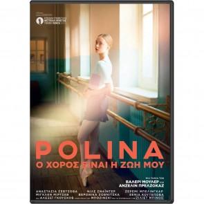 ΠΟΛΙΝΑ: Ο ΧΟΡΟΣ ΕΙΝΑΙ Η ΖΩΗ ΜΟΥ DVD/POLINA DVD