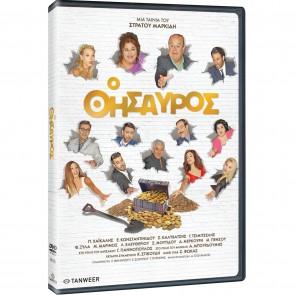 Ο ΘΗΣΑΥΡΟΣ DVD