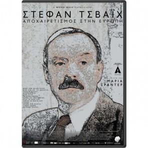 ΣΤΕΦΑΝ ΤΣΒΑΪΧ: ΑΠΟΧΑΙΡΕΤΙΣΜΟΣ ΣΤΗΝ ΕΥΡΩΠΗ DVD/STEPHAN ZWEIG: FAREWELL TO EUROPE DVD