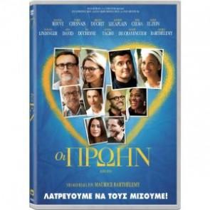 ΟΙ ΠΡΩΗΝ (DVD)/LES EX (DVD)