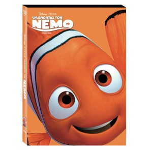 ΨΑΧΝΟΝΤΑΣ ΤΟΝ ΝΕΜΟ/BF (DVD) (O-RING)/FINDING NEMO/BF (DVD) (O-RING)