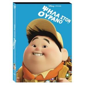 ΨΗΛΑ ΣΤΟΝ ΟΥΡΑΝΟ/BF (DVD) (O-RING)/UP!/BF (DVD) (O-RING)