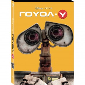 ΓΟΥΟΛ-Υ/BF (DVD) (O-RING)/WALL-E/BF (DVD) (O-RING)
