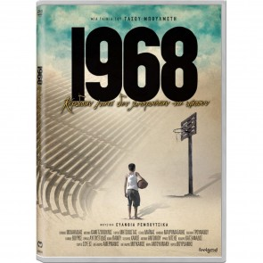 1968 (DVD)