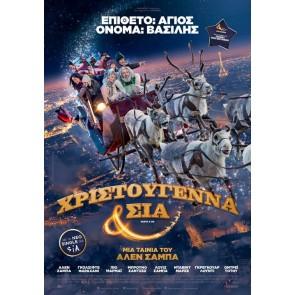 ΧΡΙΣΤΟΥΓΕΝΝΑ & ΣΙΑ DVD/SANTA & CIE DVD