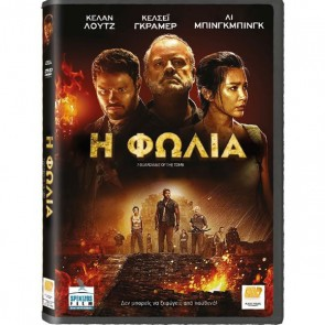 Η ΦΩΛΙΑ DVD/7 GUARDIANS OF THE TOMB DVD