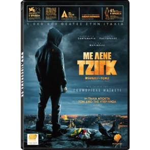 ΜΕ ΛΕΝΕ ΖΙΝΓΚ DVD/THEY CALL ME ZEEG DVD