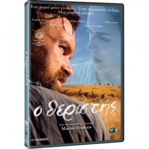Ο ΘΕΡΙΣΤΗΣ DVD/LE SEMEUR DVD