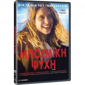 ΜΠΟΕΜΙΚΗ ΨΥΧΗ DVD/DJAM DVD