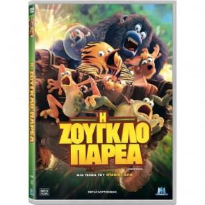 Η ΖΟΥΓΚΛΟΠΑΡΕΑ (DVD)/ΤΗΕ JUNGLE BUNCH (DVD)