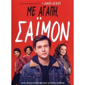 ΜΕ ΑΓΑΠΗ, ΣΑΙΜΟΝ DVD/LOVE, SIMON DVD