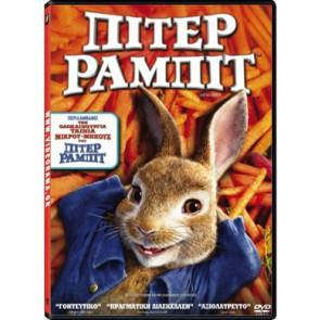ΠΙΤΕΡ ΡΑΜΠΙΤ (DVD+BD COMBO)