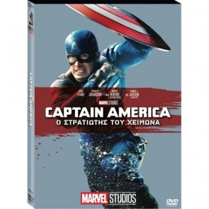 CAPTAIN AMERICA: THE WINTER SOLDIER (DVD O-RING)