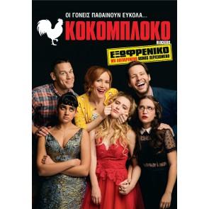 BLOCKERS DVD/ΚΟΚΟΜΠΛΟΚΟ DVD