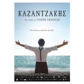 ΚΑΖΑΝΤΖΑΚΗΣ DVD