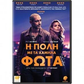 Η ΠΟΛΗ ΜΕ ΤΑ ΧΑΜΗΛΑ ΦΩΤΑ DVD/CITY OF TINY LIGHTS DVD