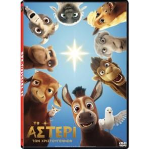ΤΟ ΑΣΤΕΡΙ ΤΩΝ ΧΡΙΣΤΟΥΓΕΝΝΩΝ (DVD)/THE STAR(DVD)