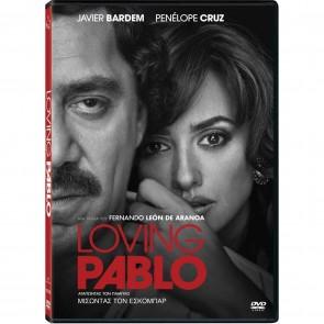 ΑΓΑΠΩΝΤΑΣ ΤΟΝ ΠΑΜΠΛΟ DVD/LOVING PABLO DVD