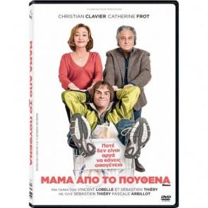 MOMO DVD/ΜΑΜΑ ΑΠΟ ΤΟ ΠΟΥΘΕΝΑ DVD