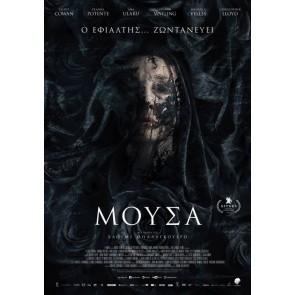 ΜΟΥΣΑ (DVD)/MUSE(DVD)