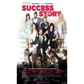 SUCCESS STORY DVD