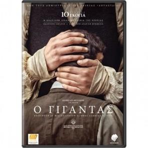 Ο ΓΙΓΑΝΤΑΣ DVD/THE GIANT DVD