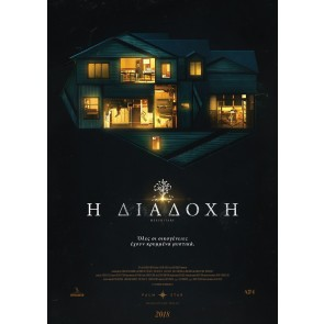 ΔΙΑΔΟΧΗ DVD/HEREDITARY DVD