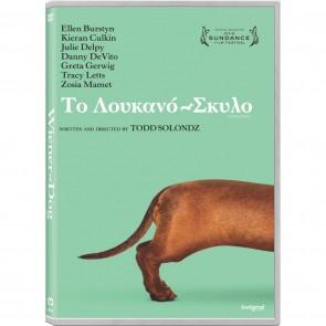 ΤΟ ΛΟΥΚΑΝΟΣΚΥΛΟ (DVD)/WIENER-DOG (DVD)