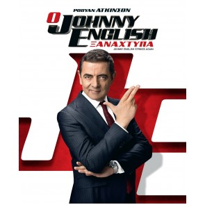 O JOHNNY ENGLISH ΞΑΝΑΧΤΥΠΑ BD/JOHNNY ENGLISH STRIKES AGAIN BD