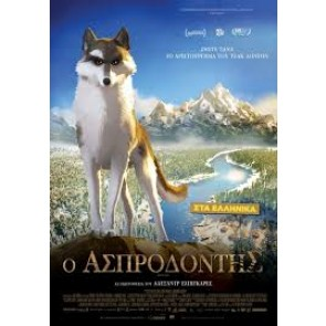 Ο ΑΣΠΡΟΔΟΝΤΗΣ DVD/WHITE FANG DVD