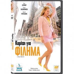 ΚΟΡΙΤΣΙ ΓΙΑ ΦΙΛΗΜΑ DVD/I FEEL PRETTY DVD