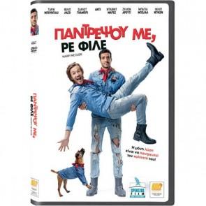 ΠΑΝΤΡΕΨΟΥ ΜΕ ΡΕ ΦΙΛΕ DVD/MARRY ME DUDE DVD