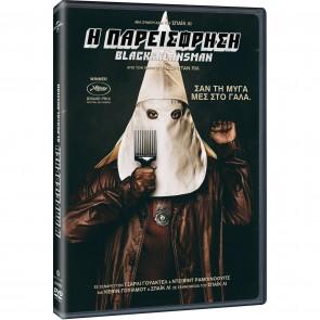 Η ΠΑΡΕΙΣΦΡΗΣΗ DVD/BLACKkKLANSMAN DVD