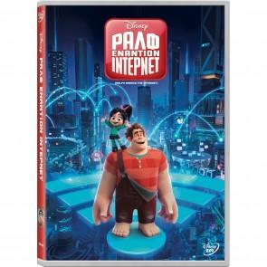 ΡΑΛΦ ΕΝΑΝΤΙΟΝ ΙΝΤΕΡΝΕΤ (DVD+BD)/RALPH BREAKS THE INTERNET (DVD+BD)